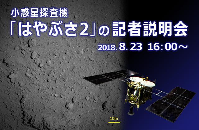 小惑星探査機「はやぶさ2」の記者説明会(18/08/23)