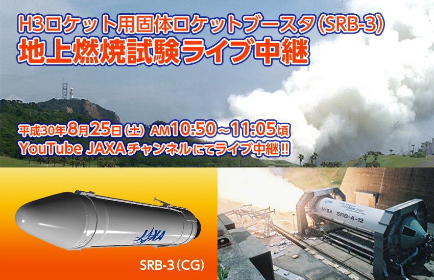 H3ロケット用固体ロケットブースタ(SRB-3)地上燃焼試験ライブ中継