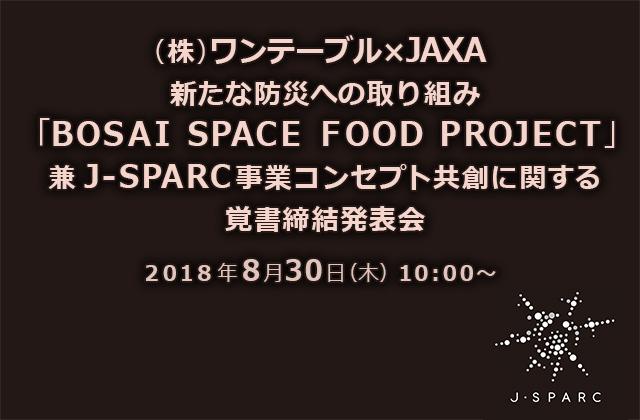 新たな防災への取り組み「BOSAI SPACE FOOD PROJECT」兼 J-SPARC事業コンセプト共創に関する覚書締結発表会