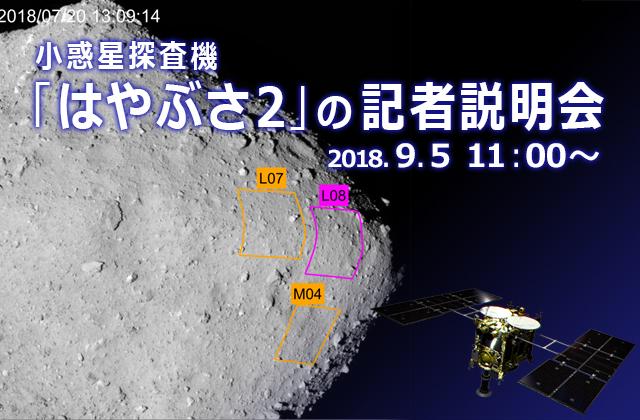 小惑星探査機「はやぶさ2」の記者説明会(18/09/05)