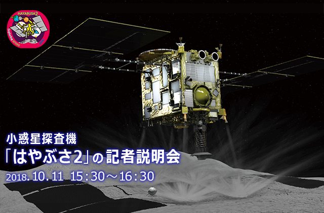 小惑星探査機「はやぶさ2」の記者説明会(18/10/11)
