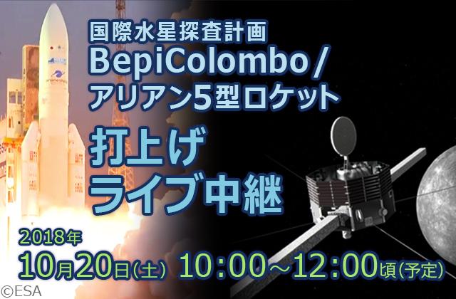 国際水星探査計画BepiColombo/アリアン5型ロケット 打上げライブ中継