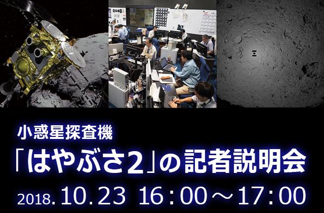小惑星探査機「はやぶさ2」の記者説明会(18/10/23)