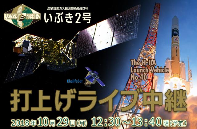 温室効果ガス観測技術衛星「いぶき2号」(GOSAT-2)/H-IIAロケット40号機打上げライブ中継