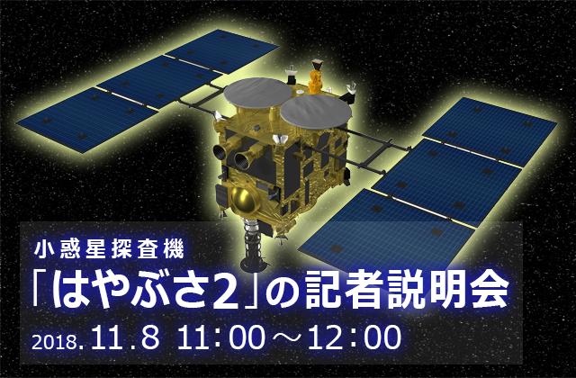 小惑星探査機「はやぶさ2」の記者説明会(18/11/8)