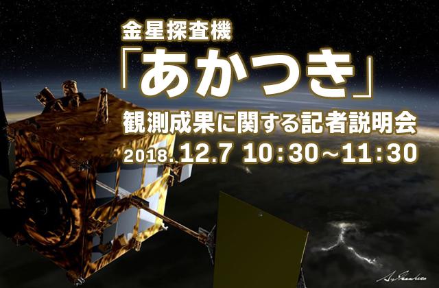 金星探査機「あかつき」観測成果に関する記者説明会(18/12/7)