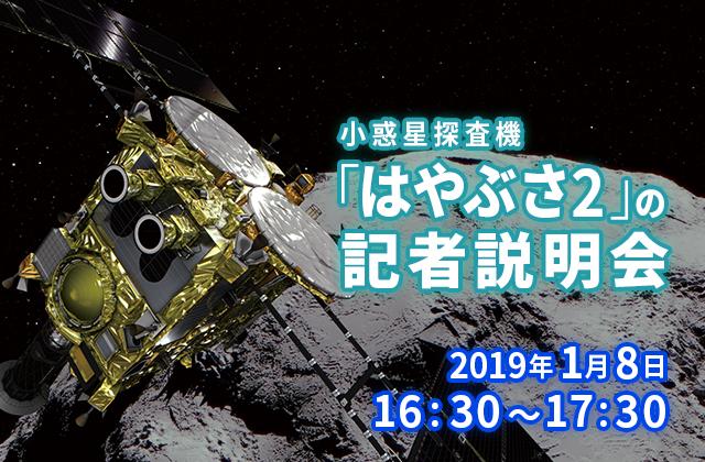 小惑星探査機「はやぶさ2」の記者説明会(19/1/8)