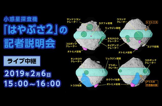 小惑星探査機「はやぶさ2」の記者説明会のライブ中継(19/2/6)