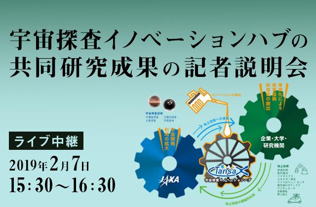 宇宙探査イノベーションハブの共同研究成果の記者説明会のライブ中継(19/2/7)