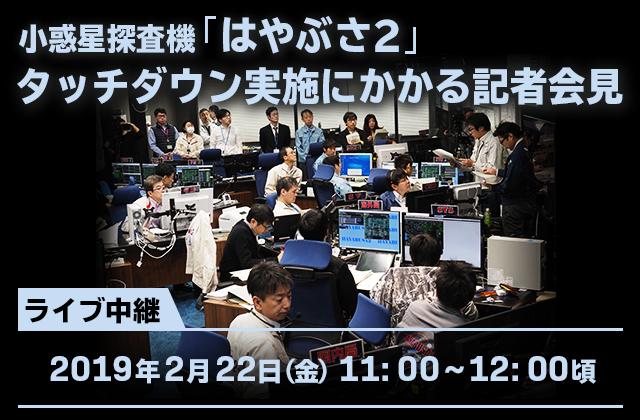 タッチダウン実施にかかる記者会見のライブ中継(19/2/22)
