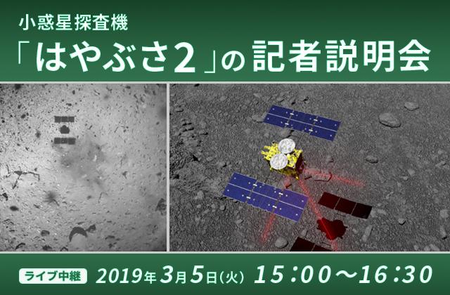 小惑星探査機「はやぶさ2」の記者説明会(19/3/5)ライブ中継(配信)