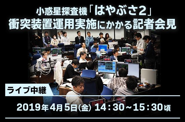 「はやぶさ2」衝突装置運用実施にかかる記者会見のライブ配信(19/4/5)
