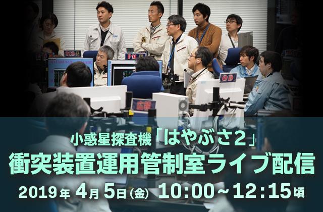「はやぶさ2」衝突装置運用管制室ライブ配信(19/4/5)