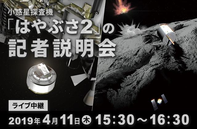 小惑星探査機「はやぶさ2」の記者説明会(19/4/11)ライブ中継(配信)