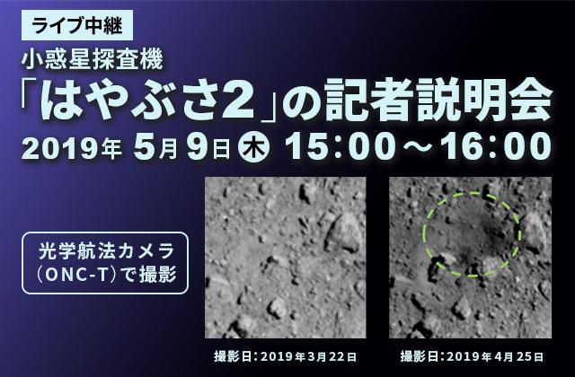 小惑星探査機「はやぶさ2」の記者説明会(19/5/9)ライブ中継(配信)