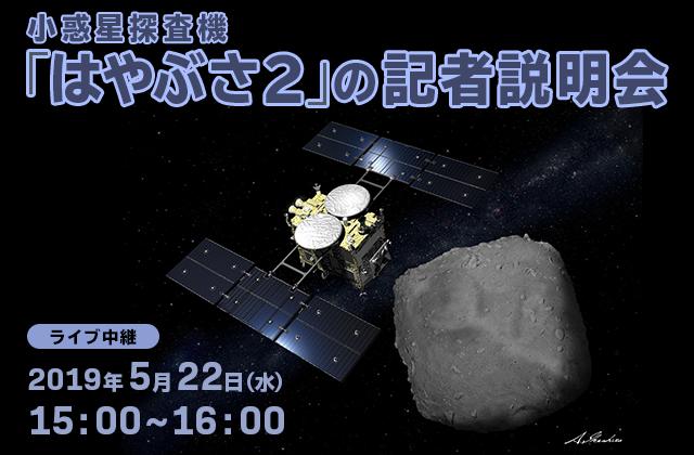 小惑星探査機「はやぶさ2」の記者説明会(19/5/22)ライブ中継(配信)
