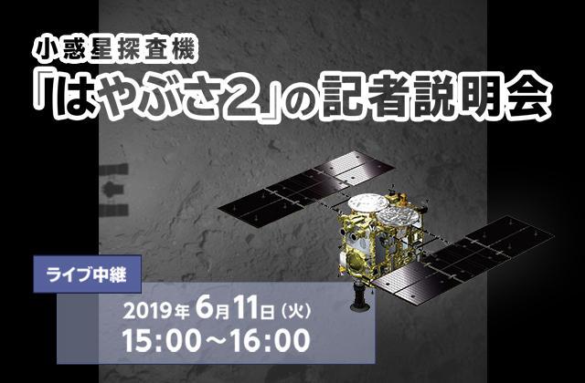 小惑星探査機「はやぶさ2」の記者説明会(19/6/11)ライブ中継(配信)