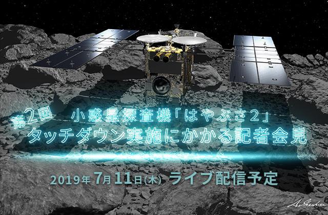 小惑星探査機「はやぶさ2」第2回タッチダウン実施にかかる記者会見(19/7/11)ライブ配信