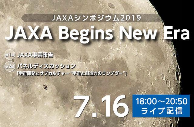JAXAシンポジウム2019 「JAXA Begins New Era」