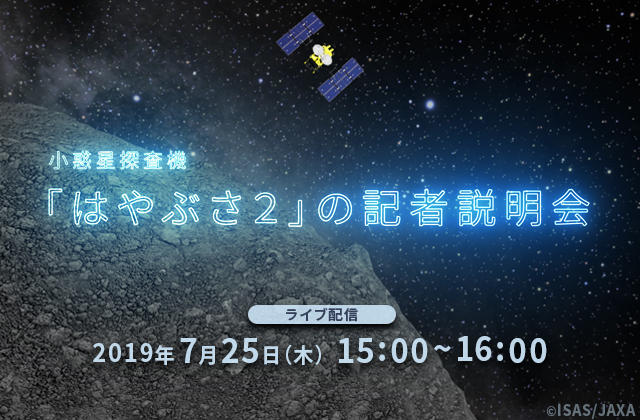 小惑星探査機「はやぶさ2」の記者説明会(19/7/25)ライブ配信