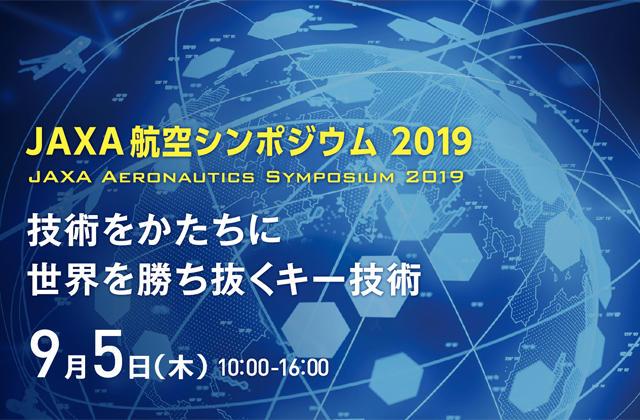 JAXA航空シンポジウム2019(19/9/5)ライブ配信