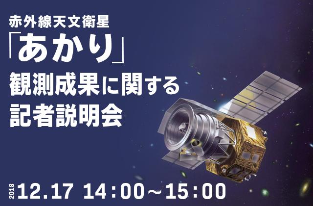 赤外線天文衛星「あかり」観測成果に関する記者説明会(18/12/17)