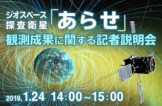 ジオスペース探査衛星「あらせ」観測成果に関する記者説明会(19/1/24)