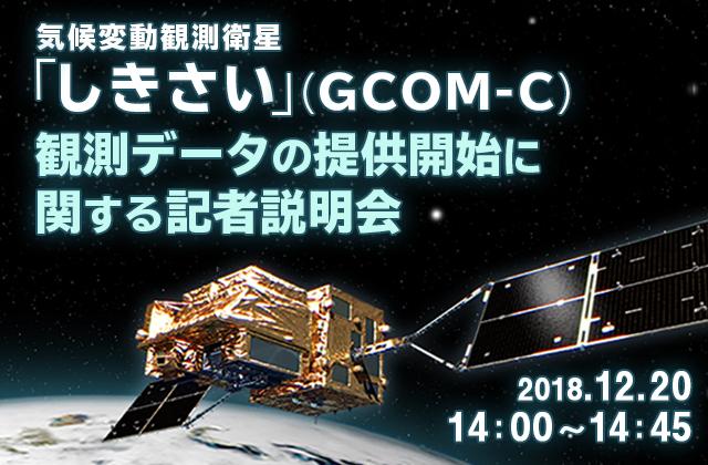 気候変動観測衛星「しきさい」(GCOM-C)観測データの提供開始に関する記者説明会(18/12/20)