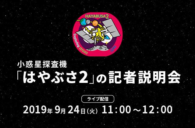小惑星探査機「はやぶさ2」の記者説明会(19/9/24)ライブ配信