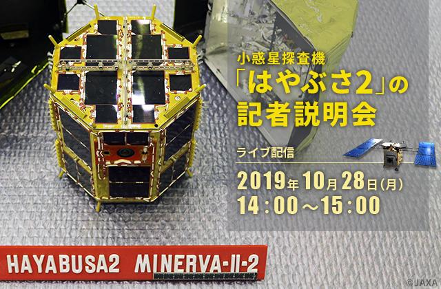 小惑星探査機「はやぶさ2」の記者説明会(19/10/28)ライブ配信