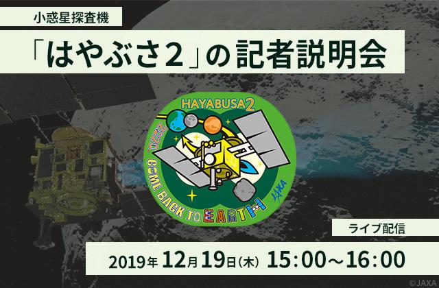 小惑星探査機「はやぶさ2」の記者説明会(19/12/19)ライブ配信