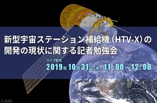 新型宇宙ステーション補給機(HTV-X)の開発の現状に関する記者勉強会(19/10/31)ライブ配信