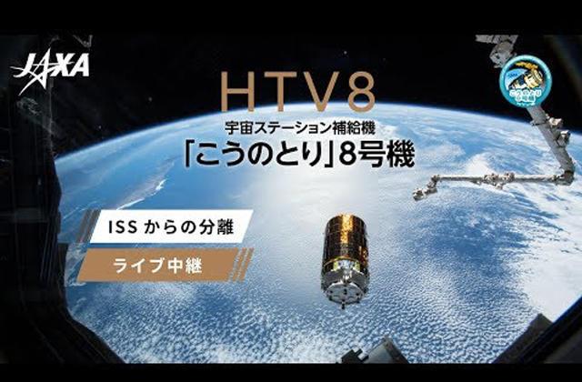 宇宙ステーション補給機「こうのとり」8号機 ISSからの分離 ライブ中継