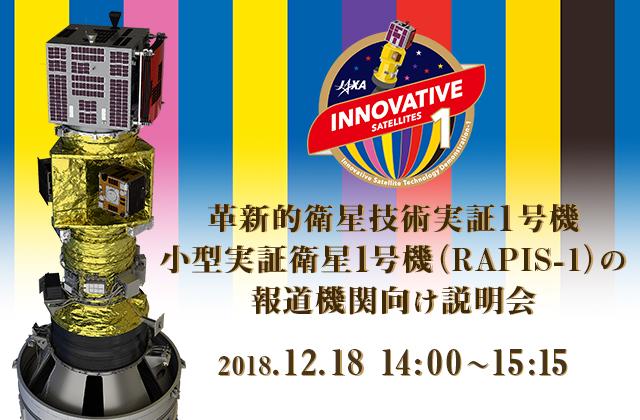 革新的衛星技術実証1号機 小型実証衛星1号機(RAPIS-1)の報道機関向け説明会(18/12/18)