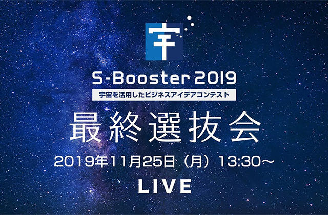 S-Booster 2019最終選抜会(19/11/25)ライブ中継
