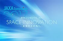 JAXAシンポジウム2017 「SPACE INNOVATION −未来のその先へ−」(YouTube)