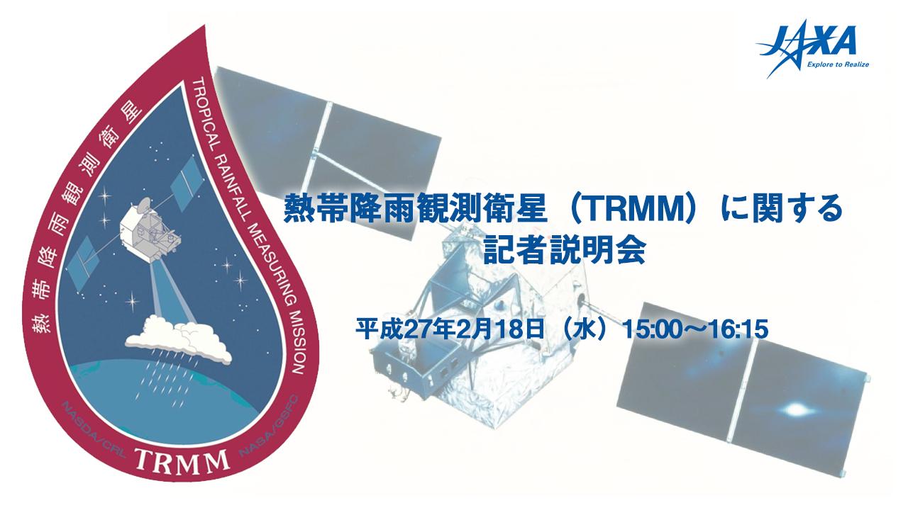 熱帯降雨観測衛星(TRMM)に関する記者説明会