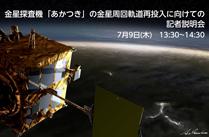 金星探査機「あかつき」の金星周回軌道再投入に向けての記者説明会