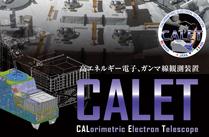 高エネルギー電子・ガンマ線観測装置(CALET)の初期検証状況 に関する記者説明会