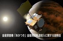 金星探査機「あかつき」金星周回軌道投入に関する説明会