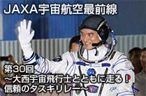 第30回 ~大西宇宙飛行士とともに走る!信頼のタスキリレー~
