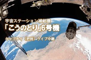 「こうのとり」6号機キャプチャ(把持)ライブ中継 ( KOUNOTORI6 capture live broadcast. )