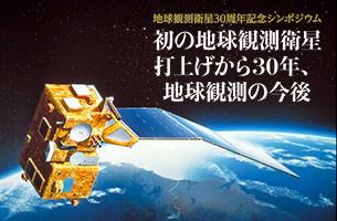 地球観測衛星30周年記念シンポジウム – 初の地球観測衛星打上げから30年、地球観測の今後 –