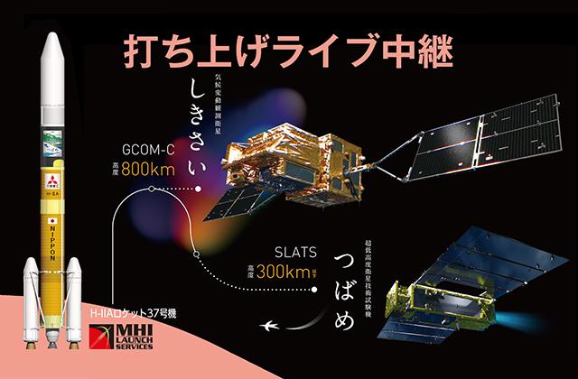 気候変動観測衛星「しきさい」(GCOM-C)&超低高度衛星技術試験機「つばめ」(SLATS)打ち上げライブ中継