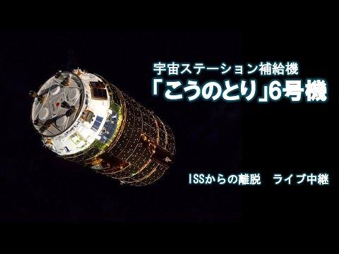 「こうのとり」6号機 ISSからの離脱ライブ中継