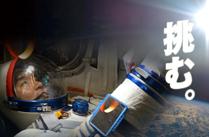 油井宇宙飛行士が搭乗するソユーズ「TMA-17M宇宙船(43S)」の打上げライブ中継