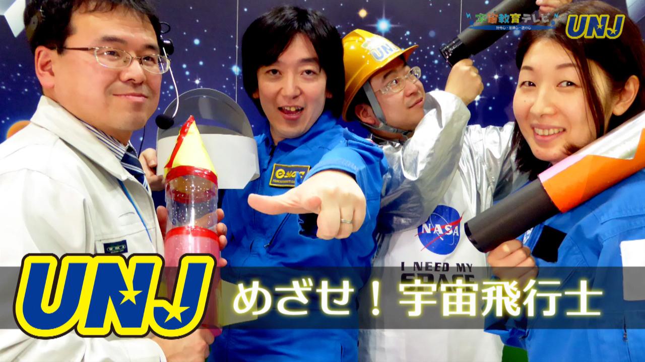 【宇宙教育テレビ】宇宙なんでも実験隊「めざせ!宇宙飛行士」