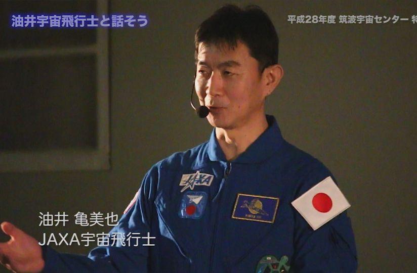 【宇宙教育テレビ】油井宇宙飛行士と話そう