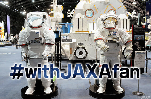 #withJAXAfan企画