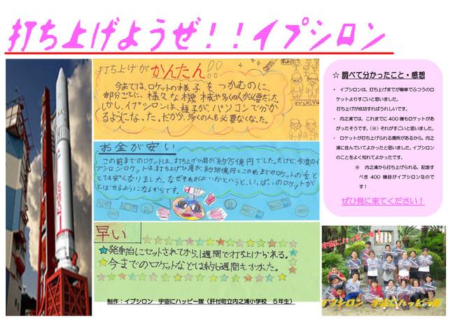 内之浦小学校5年手作りリーフレット 画像提供:内之浦小学校